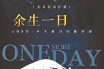 """全民纪录片""""余生一日"""" 看见疫情下的中国"""