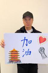 甄子丹捐款100万港元 携儿女画画为武汉加油打气
