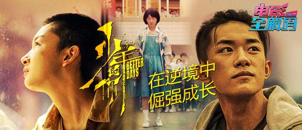 【电影全解码】身陷泥泞仰望星空 《少年的你》:灰暗与孤独中绽放的青春