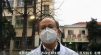 """战""""疫""""故事:毛精华院长介绍荆州中心医院救治新冠病人情况"""