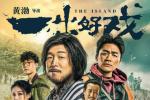 黄渤执导《一出好戏》将于4月2日在韩国上映