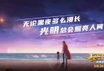 """热血动画电影《星游记之风暴法米拉2》将于3月28日上午10:00在爱奇艺上线。近日,片方发布了""""相信奇迹""""版预告和""""英雄归来""""版海报,充分展示了影片的""""中国式热血""""与""""全方位提升""""。在保留《星游记》系列经典""""味道""""的同时,人气角色的回归与新角色的加入也使故事焕发新活力。此前,系列首部获网络动画电影年度预约人数TOP1以及网络动画电影票房冠军的佳绩,时隔三年,《星游记之风暴法米拉2》预约人次已突破30w,登顶同期网络预约人次TOP1。"""