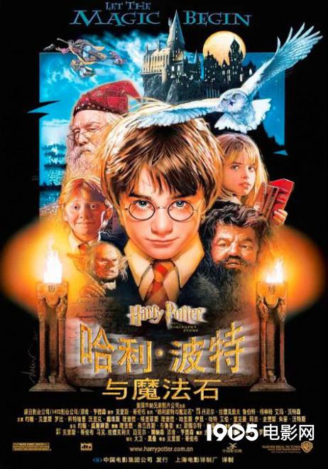 《哈利·波特》等片重映 修复师:片源质量是关键