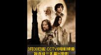 """你们要的""""指环王""""安排上啦! CCTV6将连续三天播出三部曲"""