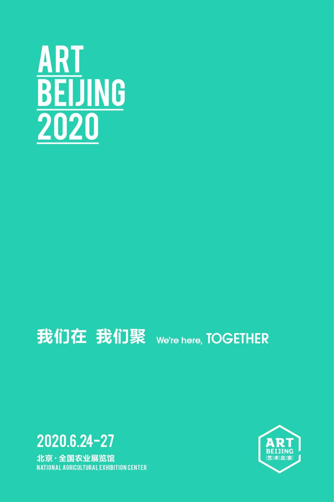 2020艺术北京博览会宣布延期 将推迟至6月底举办