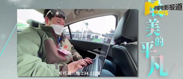"""【电影报道94期精彩推荐】战""""疫""""记者王东旭:职业带给我所有的勇敢"""