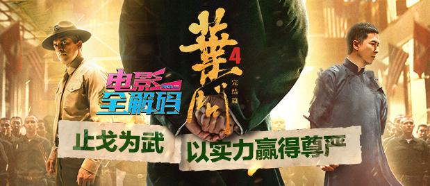 【电影全解码】以武会友以力正名 《叶问4:完结篇》 儒衫之下的侠骨钢拳