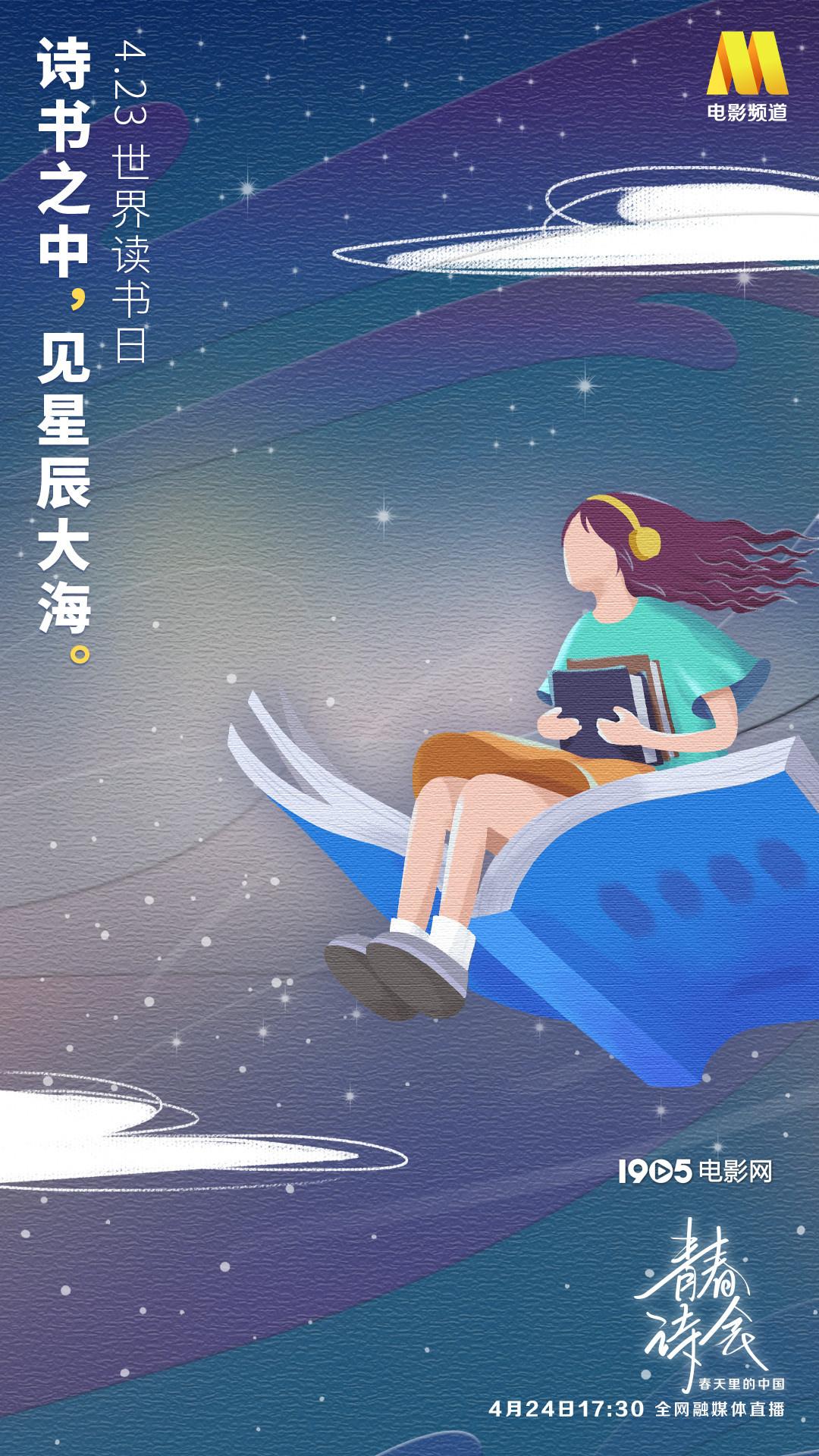 《青春诗会》直播诗咏爱国情 吴京黄晓明致敬时