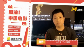 《哪吒重生》导演赵霁:一约既定,万山难阻,我们电影院见!