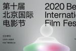 定了!第十届北京国际电影节将于8.22-8.29举行