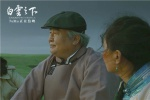东京电影节佳作《白云之下》上映 揭秘四大看点