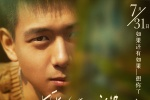 《抵达之谜》7.31上映 李现顾璇催泪诠释寻爱人生