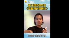 """《温暖有光放映队》腾冲""""破风""""首发 彭于晏祝福观众勇敢追梦"""