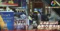 第十届北影节宣传片-上海市场篇
