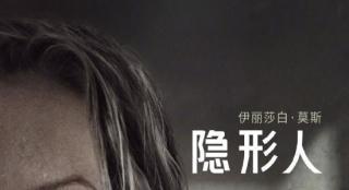 爆款惊悚片《隐形人》发布中文海报 确认引进内地