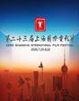 第23届北京国际电影节