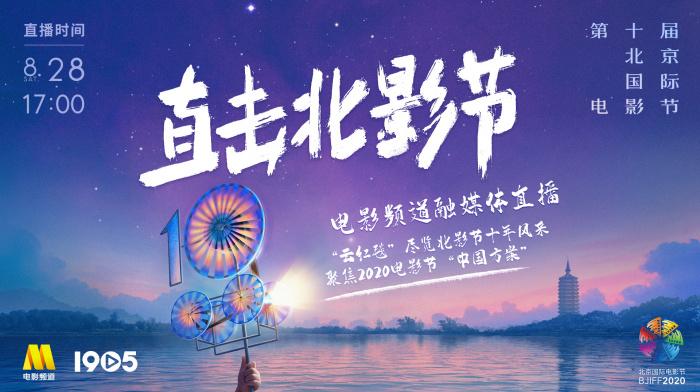 """""""云红毯""""回溯十年精彩 电影频道全景直击北影节"""
