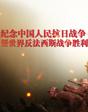 纪念中国人民抗日战争暨世界反法西斯战争胜利75周年