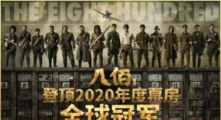 华语电影首问鼎!《八佰》夺2020年全球票房冠军