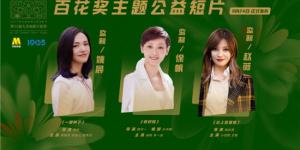 百花奖公益短片9.24发布 徐帆姚晨赵薇出任监制