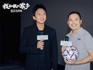 《我和我的家乡》广州路演 邓超请援鄂医生看电影