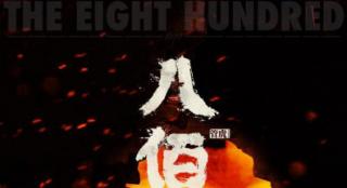 管虎电影《八佰》密钥再次延期 将上映至11月21日