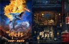 刘德华彭于晏新片接连定档 9片抢占2021春节档