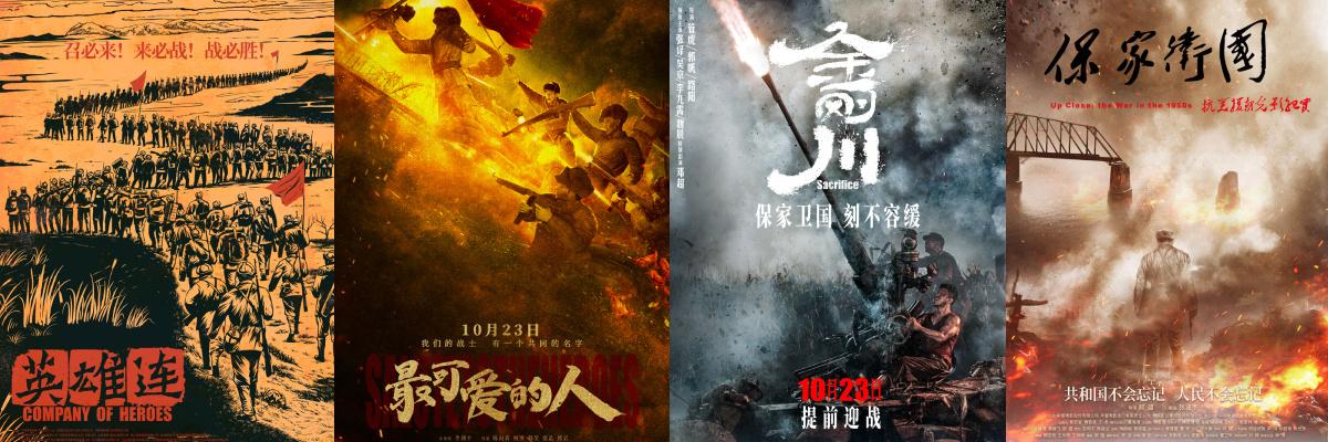 抗美援朝系列电影接力定档 致敬中国人民志愿军