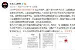 甄子丹维权胜诉 《冰封侠》宣发公司发道歉声明