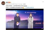 北京电影学院70周年校庆 赵薇杨紫发文为母校庆生