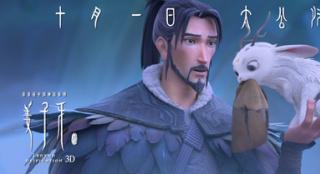 《姜子牙》:国产动画电影的声画幻境与内容迭新