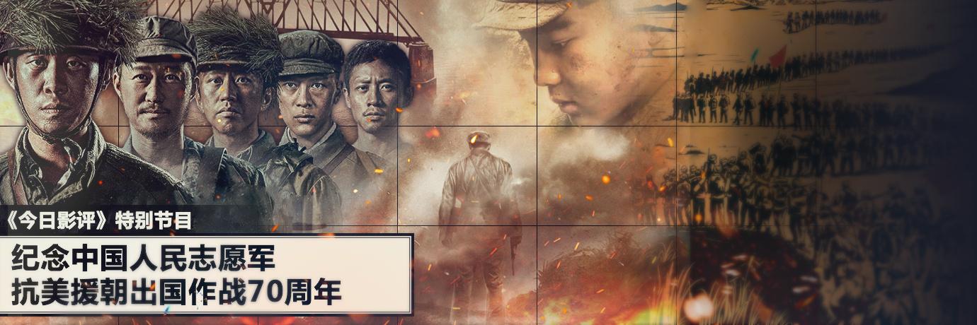 《今日影评》特别策划:致敬抗美援朝的战地玫瑰