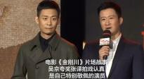 《金刚川》发布会 吴京夸张译拍戏认真 是自己特别敬佩的演员
