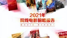 重磅!电影频道《2021年院线电影前瞻报告》火热出炉