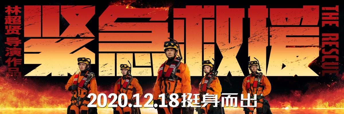 《紧急救援》提档至12.18上映 迎战《神奇女侠》