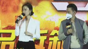 《拆弹专家2》发布会现场 倪妮夸赞刘德华非常敬业
