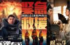 45部新片集结刘德华沈腾易烊千玺,12月院线要爆
