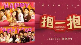 《温暖的抱抱》宣传曲《抱一抱》MV