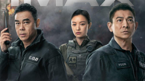 《拆弹专家2》刘德华问候特辑