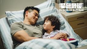 《紧急救援》片尾曲《有一种爱》MV