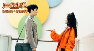 《温暖的抱抱》发布全新预告 李沁沈腾合力救常远