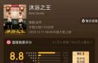 《沐浴之王》破3亿 贺岁档为啥难出爆款喜剧?