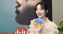UP!新力量邓恩熙:主演《少女佳禾》压力大 生活中有颗叛逆的心