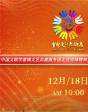 2020中国文联学雷锋文艺志愿服务团走进辽宁抚顺特别节目