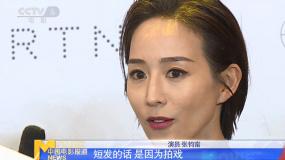 张钧甯为《缉魂》剪掉17年长发 嫌弃打戏不过瘾