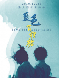 蓝色百褶裙