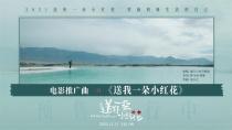 《送你一朵小红花》推广曲MV