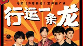 《许愿神龙》曝气运联盟推广曲《行运一条龙》MV