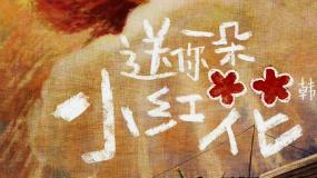 导演韩延发文谈《送你一朵小红花》幕后