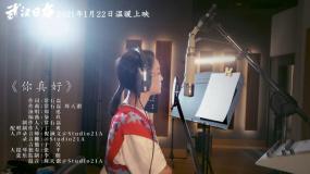 《杭州日夜》主题曲《你真好》MV